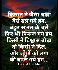 #ChErRy pandey Motivational Poems, Inspirational Quotes In Hindi, Hindi Quotes Images, Hindi Words, Hindi Font, Friendship Quotes In Hindi, Hindi Quotes On Life, Wisdom Quotes, Life Quotes