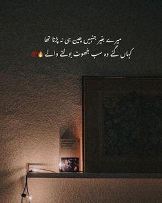 Lyric Poetry, Poetry Quotes In Urdu, Best Urdu Poetry Images, Love Poetry Urdu, My Poetry, Deep Poetry, Urdu Quotes, Jokes Quotes, Qoutes