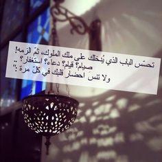 ﻻتنس احضار قلبك في كل مرة...