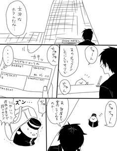 新飯田 (@2ida3) さんの漫画 | 89作目 | ツイコミ(仮) Man O