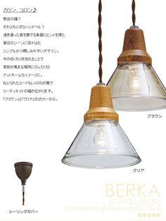 BERKA [ ベルカ ] ペンダントライト リビング・ダイニング・キッチン用
