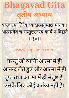 #bhagavadgita #gitaupdesh #geetathought #geetaquotes #krishnaarjuna Krishna Quotes In Hindi, Hindu Quotes, Motivational Quotes In Hindi, Funny Quotes, Sanskrit Quotes, Sanskrit Mantra, Karma Quotes, Life Quotes, Bhagavad Gita