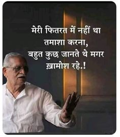 Shyari Quotes, Hindi Quotes Images, Motivational Picture Quotes, Life Quotes Pictures, Best Lyrics Quotes, Karma Quotes, Reality Quotes, Inspirational Quotes, Poetry Quotes