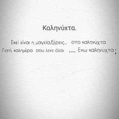 Best Quotes, Love Quotes, Rainy Mood, Good Night Quotes, Greek Words, Depression Quotes, Greek Quotes, Love Poems, Deep Thoughts