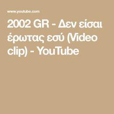 2002 GR  - Δεν είσαι έρωτας εσύ (Video clip) - YouTube