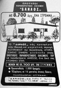 Παλιές έντυπες ελληνικές διαφημίσεις - athensville Vintage Advertising Posters, Vintage Advertisements, Vintage Ads, Vintage Posters, Old Posters, Retro Ads, 80s Kids, Beautiful Beaches, Growing Up