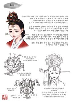 Hanbok, A Queen's Hair by Glimja on deviantART Korean Traditional Clothes, Traditional Fashion, Traditional Outfits, Korean Hanbok, Korean Dress, Korean Outfits, Asian Hair Accessories, Korean Illustration, Korean Fashion Trends