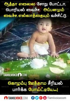 Tamil Funny Memes, Voice Quotes, Good Night Messages, Self Confidence Quotes, Quotes By Famous People, Mother Quotes, Good Morning Quotes, Friendship Quotes, Picture Quotes