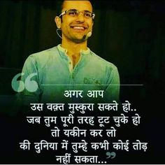 Hindi Motivational Quotes, Inspirational Quotes in Hindi - Brain Hack Quotes Motivational Picture Quotes, Inspirational Quotes In Hindi, Quotes Positive, Inspiring Quotes, Motivational Shayari, Insightful Quotes, Positive Thoughts, Hindi Quotes Images, Hindi Quotes On Life