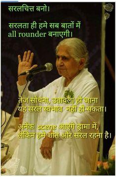 Bk Shivani Quotes, Brahma Kumaris, Om Shanti Om, Candy Art, Karma Quotes, Radha Krishna Love, Gallery, Roof Rack