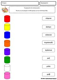 Learn Greek, Greek Alphabet, Greek Language, Color Shapes, Colour, Always Learning, Daily Activities, Learning Colors, School Lessons