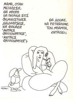 Λίγα σκίτσα του Αλτάν…. | Ερανιστής Peanuts Comics, Memes, Art, Art Background, Kunst, Gcse Art, Meme