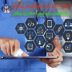 بازاریابی دیجیتال برای پزشکی همانند بسیاری از مشاغل امروزی، بازاریابی یک رکن اساسی برای موفقیت در پزشکی است. برخلاف تصور بیشتر افراد، بازاریابی تنها مجموعهای اقدام در جهت افزایش تعداد مشتریان نیست، بلکه هدف اصلی بازاریابی ایجاد اعتبار و محبوبیت در بین مخاطبین و افراد یک جامعه است. از این رو بازاریابی