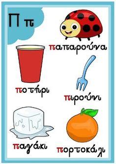 Greek Alphabet Posters by PrwtoKoudouni Learn Greek, Greek Language, Greek Alphabet, Type Posters, Teacher Pay Teachers, Teacher Newsletter, Learning Activities, Kindergarten, Teaching
