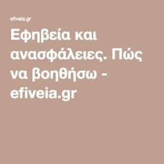 Εφηβεία και ανασφάλειες. Πώς να βοηθήσω - efiveia.gr To My Daughter, Daughters, Children, Kids, Education, Parents, Young Children, Young Children, Dads