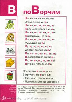 Russian Language Lessons, Xenia, Kids Poems, Baby Sensory, Activities For Kids, Bullet Journal, How To Get, Reading, Children