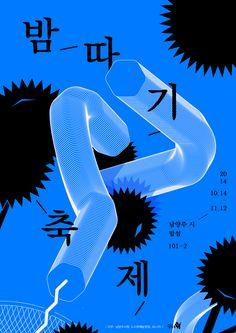 p.seoyu
