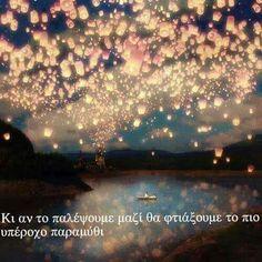 #παραθυμι #αγαπη #ερωτας #παθος #μαζι