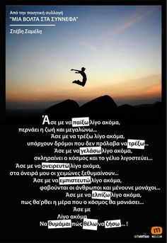 Greek Quotes, Slogan, Qoutes, In This Moment, Movie Posters, Life, Film Poster, Popcorn Posters, Quotations