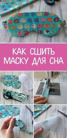 Шьем маску для сна своими руками #diy #sewing #mask #tutorial