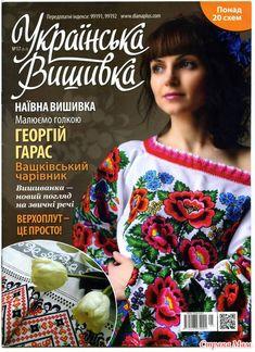 """Отличный журнал """"Украинская вышивка"""" №№16-17"""