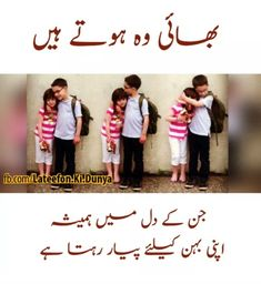 Truth Quotes, Urdu Quotes, Qoutes, Sibling Quotes, Best Quotes Images, Musically Star, Sis Loves, Love Quotes Poetry, Urdu Words