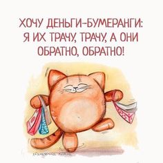 Russian Humor, Funny Expressions, Day Wishes, Winnie The Pooh, Life Is Good, Fun Facts, Psychology, Funny Quotes, Disney Characters