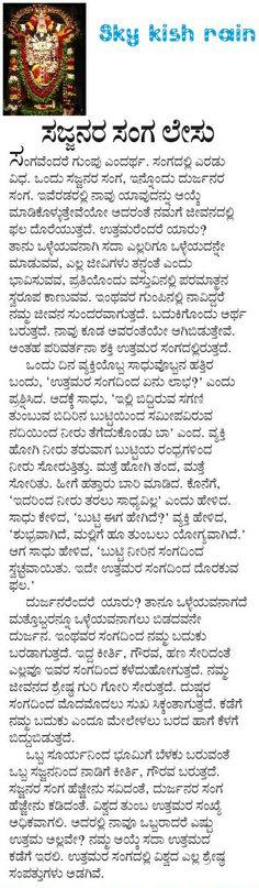 Skykishrain - Baala Butti Nice Kannada Meaning