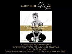★ ★ ★ ΔΙΑΓΩΝΙΣΜΟΣ ★ ★ ★ Την Τρίτη 28 Οκτωβρίου στις 21:30!!! Μείνετε συντονισμένοι... #eleonorazouganeli #eleonorazouganelh #zouganeli #zouganelh #zoyganeli #zoyganelh #elews #elewsofficial #elewsofficialfanclub #fanclub