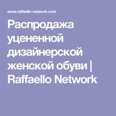 Распродажа уцененной дизайнерской женской обуви | Raffaello Network