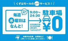 【毎週水曜日】駐車料金無料キャンペーン(9月まで)