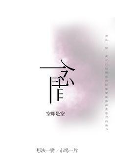 一念間-文字設計 Logo Design, Graphic Design, Banner, Typography, Draw, Type, Words, Poster, Inspiration