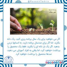 اگر می خواهید برای یک سال برنامه ریزی کنید، یک دانه بکارید. اما اگر برای صدسال برنامه دارید، به انسانها درس بدهید. اگر یک بار دانه ای را بکارید، فقط یک محصول را برداشت خواهید کرد، اما وقتی به افراد آموزش می دهید، صدها محصول را برداشت خواهید کرد. #روش_تدریس #محمد_حافظی_نژاد