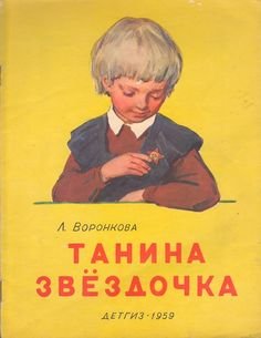 "kid_book_museum: ""Танина звездочка"" Л.Воронковой с рисунками М.Лянглебена (1959) Vintage Book Covers, Book Posters, Antique Books, Book Illustration, Vintage Posters, Childrens Books, Retro, Reading, Face"
