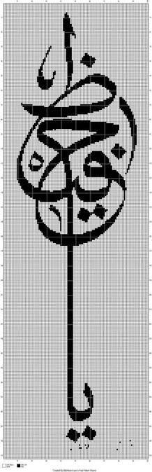 kanaviçe vav harfi ile ilgili görsel sonucu