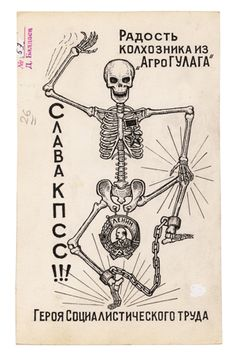 Between 1948 and during his career as a prison guard, Danzig Baldaev made over drawings of tattoos. […] Text on the left reads 'Glory to the Communist Party! Text at the top and bottom. Russian Prison Tattoos, Russian Criminal Tattoo, Russian Tattoo, Russian Mafia Tattoos, Garcia Alix, Ink Tattoo Studio, Alberto Garcia, Dark Evil, Vintage Flash