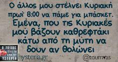 Ο άλλος μου στέλνει Κυριακή Funny Status Quotes, Funny Picture Quotes, Funny Photos, Funny Memes, Jokes, Greek Quotes, Cheer Up, True Words, Just For Laughs