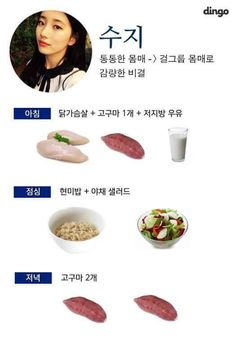 # thuc don an kien kho so 5 my nha . # thuc don an kien kho so 5 my nha . Kpop Diet Plan, Healthy Foods To Eat, Healthy Snacks, Iu Diet, Korean Diet, Diet Recipes, Healthy Recipes, Crunch, Diet Challenge