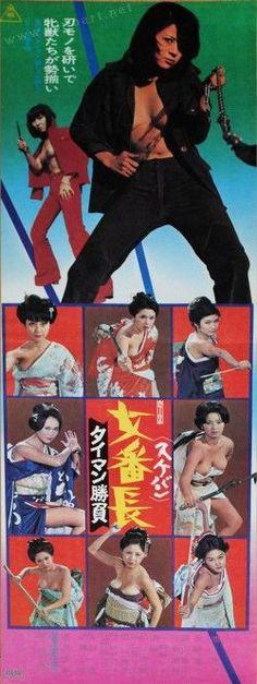 Girl Boss Diamond Showdown (Sukeban)