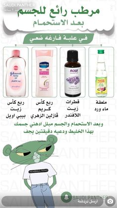 natural skin and body care Beauty Tips For Glowing Skin, Beauty Skin, Face Skin Care, Diy Skin Care, Haut Routine, Beauty Care Routine, Skin Care Treatments, Perfume, Life Hacks