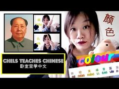 Chels Teaches Chinese: Colours in Chinese - YouTube