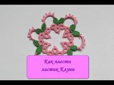 Видео 14. Как плести листик Клуни / How to weave a Cluny leaf. - YouTube