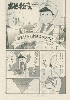 『おそ松さん/45』