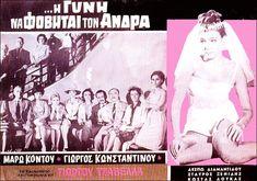 Η δε γυνή να φοβήται τον άνδρα (1965)