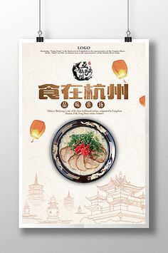 Food in Hangzhou Food Poster Food Menu Design, Food Poster Design, Lucy Restaurant, Food Template, Templates, Jinro Soju, Food Posters, Job 1, Hangzhou