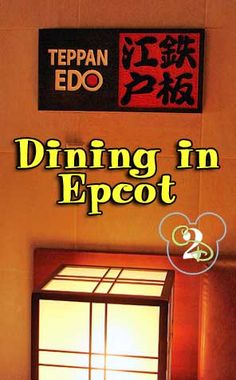 Dine at Teppan Edo in Epcot in Walt Disney World. The food is always good and the chefs are lots of fun. The more you are willing to interact with your dining companions, the servers, and the chefs, the more fun you will have! Pin now and dream about for a future Disney vacation!