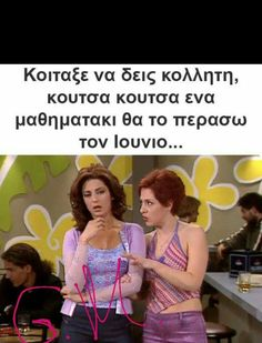 Funny Moments, Funny Things, Enjoy Your Life, Positive Vibes, Sarcasm, Bff, Greek, Jokes, Positivity