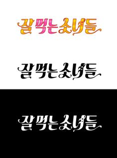 잘먹는 소녀들 - 영상/모션그래픽, 일러스트레이션 Typography Logo, Logos, Editorial Design, Identity, Logo Design, Branding, Inspire, Type, Inspiration