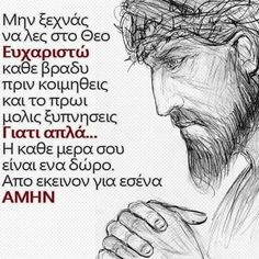 Greek Quotes, Wise Words, Believe, Prayers, Faith, God, Studios, Mime Artist, Religious Pictures