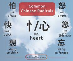 心字底 Xin zi di: The Heart Radical - Chinese Ideen Mandarin Lessons, Learn Mandarin, Chinese Language, German Language, Japanese Language, Spanish Language, French Language, Chinese Lessons, French Lessons